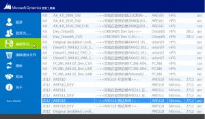 [功能增强]Microsoft Dynamics AX 登录工具箱更新到 V2.0.3