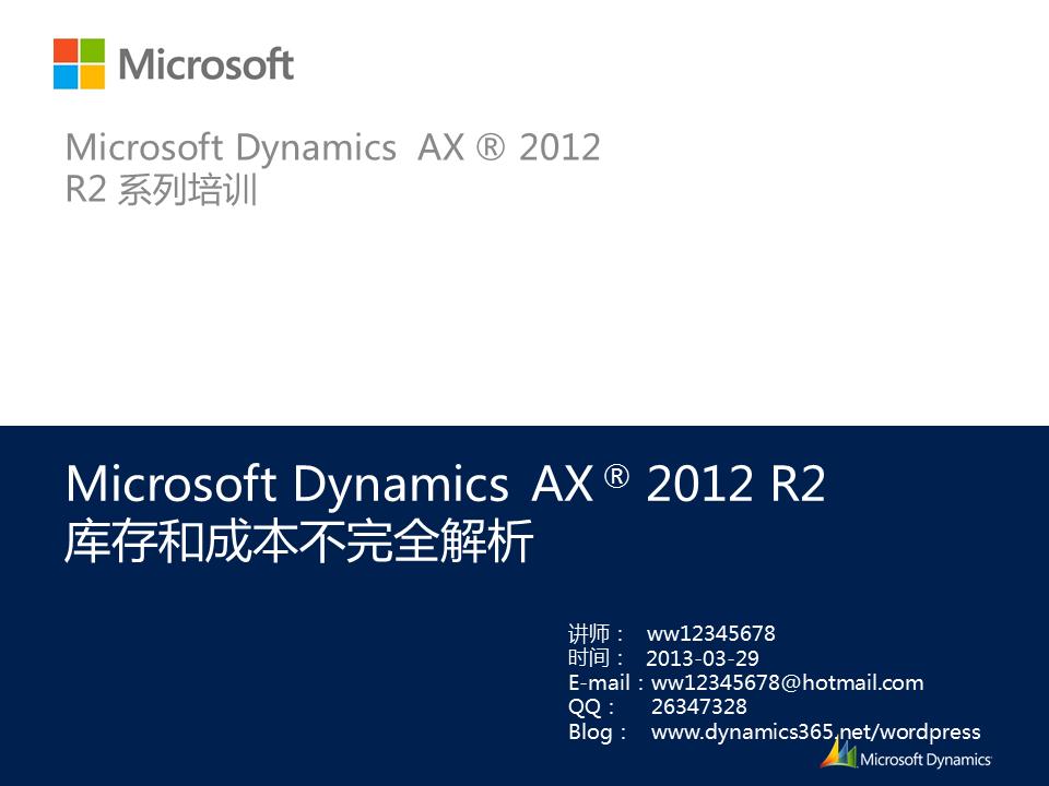 [视频]Microsoft Dynamics AX 3.0 - 2012 R2 成本不完全解析-01