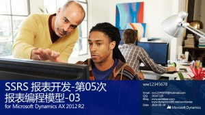 [视频]Microsoft Dynamics AX 2012 SSRS 报表开发-05
