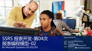 [视频]Microsoft Dynamics AX 2012 SSRS 报表开发-04