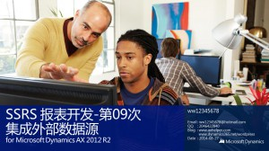 [视频]Microsoft Dynamics AX 2012 SSRS 报表开发-09