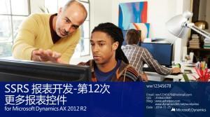 [视频]Microsoft Dynamics AX 2012 SSRS 报表开发-12