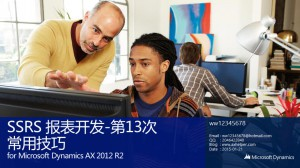 [视频]Microsoft Dynamics AX 2012 SSRS 报表开发-13 常用技巧01