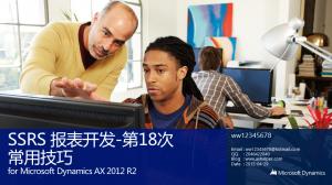 [视频]Microsoft Dynamics AX 2012 SSRS 报表开发-18 常用技巧06