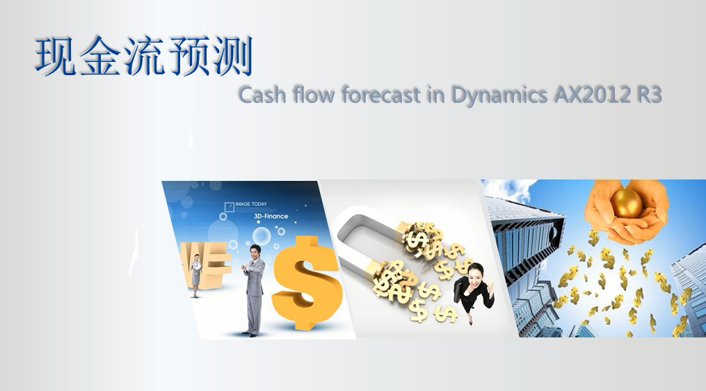 [视频]Microsoft Dyanmics AX 2012 R2 标准课程 80220/80557 财务II 第04章 现金流管理