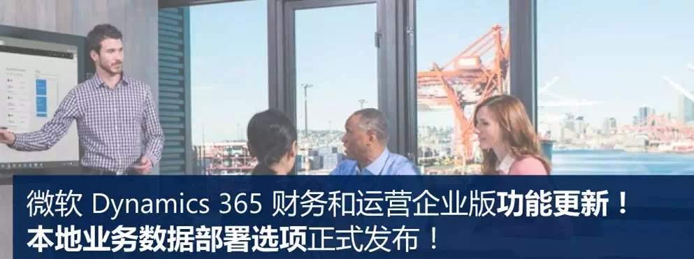 [新闻]微软 Dynamics 365 财务和运营企业版功能更新,本地业务数据部署选项正式发布!
