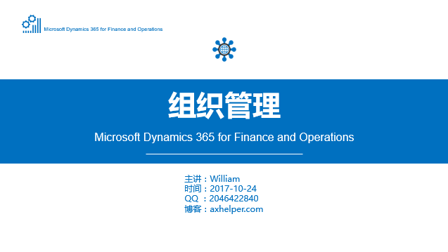 [视频]Microsoft Dynamics 365 for Finance and Operations 组织管理 - 中
